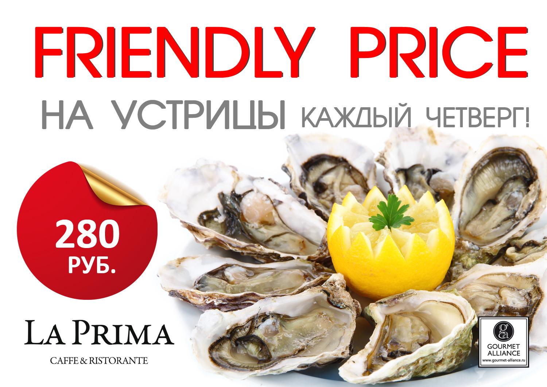 акции в ресторанах москвы в апреле гостиницы Вояж